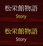 松栄館物語