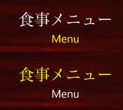 食事メニュー